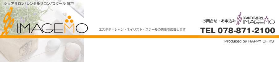 シェアサロン レンタルサロン神戸 イマージモ
